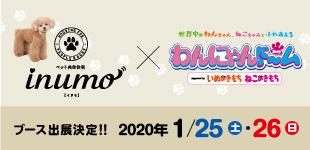 「わんにゃんドーム2020|ナゴヤドーム」にペット共生住宅「inumo(イヌモ)」出展!