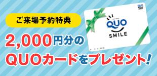 2,000円分のQUOカードをプレゼント!